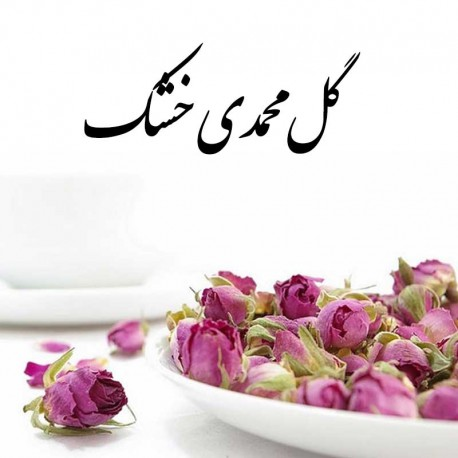 برگ گل محمدی خشک